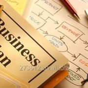Бизнес-план разработаем для Вас фото