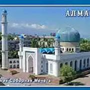 Магнит Главная Соборная Мечеть фото