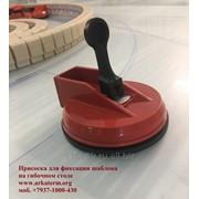 Вакуум-присоски для фиксации шаблона (кондуктора) на гибочном столе фото