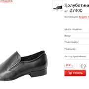 Туфли мужские кожаные арт.27400 фото