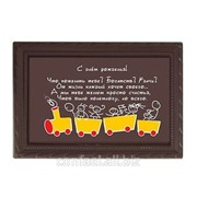 Шоколадная открытка - С днём рождения ! Что пожелать тебе? ШКг116.90 фото