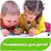 Развивашки для детей от 3 до 4 лет фото