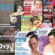 """Журнал """"Синяя Птица"""" - фотокаталог брачных объявлений по СПб фото"""