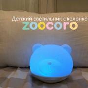 Детский светильник Zoocoro с колонкой фото