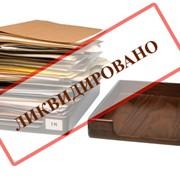 Ликвидация ООО и ИП фото