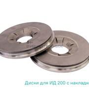Диски для ИД 200 из WC (карбида вольфрама) фото
