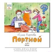 Книга Портной Инна Карпова фото