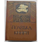 Полвека для книги. фото