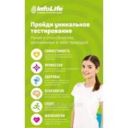 Тестирование InfoLife по отпечаткам пальцев фото