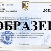 Справка Несудимости Украина фото