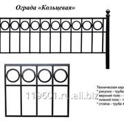 Ограда металлическая Кольцевая 2300х2300 фото