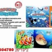 Книга 0107Е-ZYЕ Морские обитатели фото
