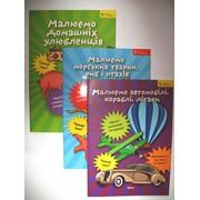 Книга Школа рисования - учимся рисовать (укр.) и другие развивающие книги для детей. Киев фото