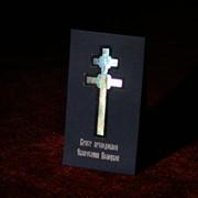 Стойка голографическая Крест преподобной Ефрасинии Полоцкой фото