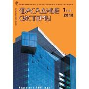 """Журнал """"Фасадные системы"""" фото"""