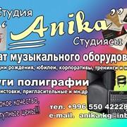 Полиграфия - визитки, листовки, пригласительные фото