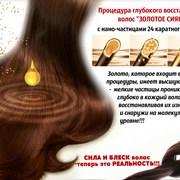Разработка лечебной процедуры для волос с золотом  фото