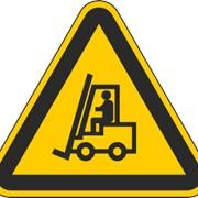 Знак предупреждающий Д07 фото