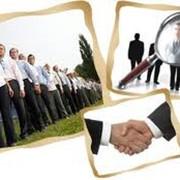 Поиск и подбор высших управленческих кадров фото