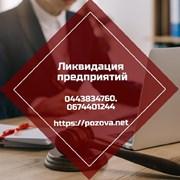 Ліквідація фірми в Києві за 24 години. фото