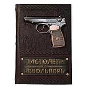 Пистолеты и револьверы. Большая энциклопедия фото
