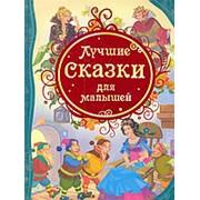 """Лучшие сказки для малышей, """"Росмэн"""" арт. 14773 фото"""