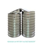 Комплект лабораторных сит КП 109/1 ГОСТ 8269.0-97 фото