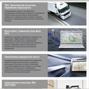 Транспортная логистика, TMS Планирование маршрутов Планирование маршрутов в интернете Мониторинг, Сравнение план-факт Электронные маршрутные листы Контроль погрузкок План доработок фото