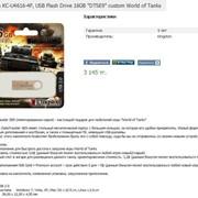 """Kingston KC-U4616-4F, USB Flash Drive 16GB """"DTSE9"""" custom World of Tanks фото"""
