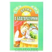 Книга Детям о любознательности Велько А. В фото