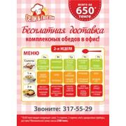 Доставка обедов в Алматы. Меню 2-ая неделя фото