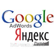 Контекстная реклама (adwords, direct) фото