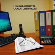 Бухгалтер, услуги, отчеты, 3НДФЛ фото