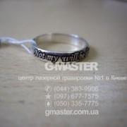 Гравировка серебрянного кольца