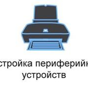 Настройка принтера, сканнера, МФУ фото