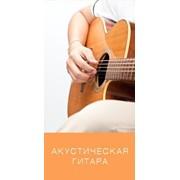 Обучение на акустической гитаре. фото