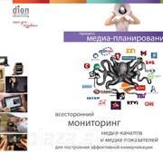 Размещение рекламы телевидении фото
