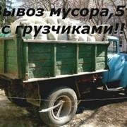 Вывоз мусора ЗИЛ 130 фото