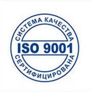 Сертификация ИСО 9001 (ГОСТ ISO 9001-2011). Системы менеджмента качества. фото