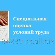 Оценка условий труда в Алматы фото