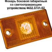 Фонарь боковой габаритный со светоотражающим устройством 4432.3731-02, бесцокольная лампа с разъемом под колодку АМР. Категория лампы W5W фото