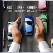 Обязательное страхование гражданско-правовой ответственности (ОГПО) владельцев транспортных средств, Страхование автомобилей фото