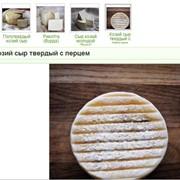 100% козий сыр от производителя-твердый, полутвердый, брынза фото