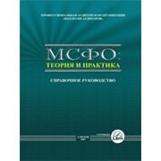 Международные стандарты финансовой отчетности: теория и практика 2007 г. фото