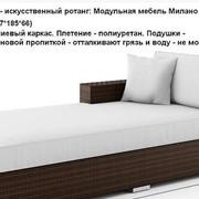 Мебель для баз отдыха, шезлонг Милано - 87*185*66 - правый/левый - мебель для дома, мебель для ресторана, мебель для гостинной фото