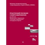 Практическое пособие по энергосбережению для объектов промышленности, строительства и ЖКХ Украины фото