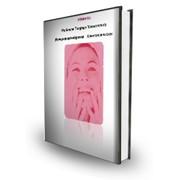 Книги по косметологии фото