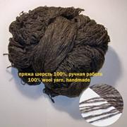 Пряжа шерстяная, 100%. Нить крученая. Ручная работа. Изготовлена исключительно вручную. Натуральный 100% шерстяной текстиль. Нитки для бытового использования. фото