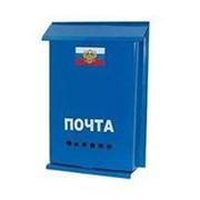 """Ящик почтовый без замка мет. """"Почта"""" /10/ фото"""