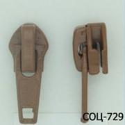 Бегунок обувной №7 для спиральной молнии, Код: СОЦ-729 фото